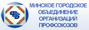 Минское городское объединение организаций профсоюзов, minskprof.by