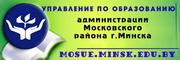 Управление по образованию администрации Московского района г. Минска, mosue.minsk.edu.by