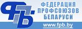 Федерация профсоюзов Беларуси, fpb.by