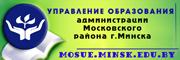 Управление образования администрации Московского района г. Минска, mosue.minsk.edu.by