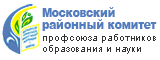 Московской районный комитет г. Минска Белорусского профсоюза работников образования и науки