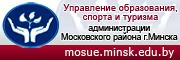 Управление образования, спорта и туризма администрации Московского района г. Минска, mosue.minsk.edu.by